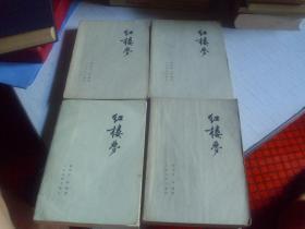红楼梦<共四册>---------1964年三版1980年三印--------程乙本