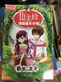 儿童文学名家典藏漫画·伍美珍漫画嘉年华 3 最美的夏天