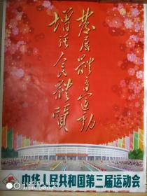 中華人民共和國第三屆運動會   收藏界不可多得的寵兒,整體平整無折痕,邊角有小的皺褶,小的瑕疵,不影響整體收藏,如果加以裝裱,則,完美無暇!!!