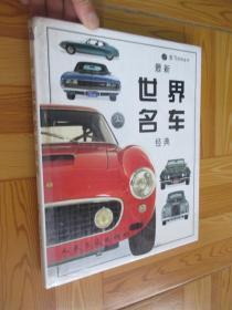 最新世界名车经典(大16开,精装)