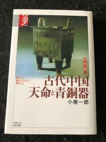 古代中国 天命と青铜器