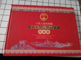 中华人民共和国第五套人民币同号钞珍藏册