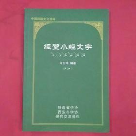 中国回族文化资料:经堂小经文字