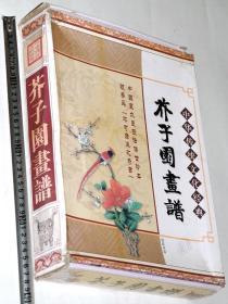 《芥子园画谱》1套4本带原盒(16开仿线装本,2006年北京线装书局1版1印,仅印4千套).