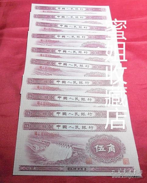 第二套人民幣 ⅧⅠⅥ4956060-4956069伍角深版水壩電站十連張 816冠號 1953年5角 全新無洗無斑無折 保真品紙鈔錢幣