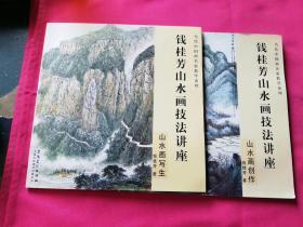 当代中国画名家教学系列:钱桂芳山水画技法讲座   山水画写生和山水画创作二本合售 钱桂芳著