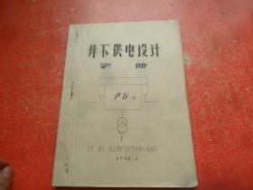 井下供电设计手册(油印本)
