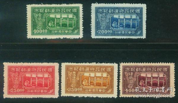 【民國郵票     1949年前民國紀念郵票 民紀22 還都 南京中山陵全套票新票】