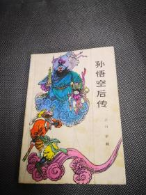 评书体章回小说《孙悟空后传》(插图本)