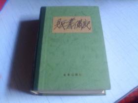 贩书偶记--------1982年一版一印-------硬精装