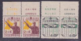 【民國郵票   1949年前民國滿洲國紀念郵票 滿紀11 國勢調查全套新雙連雙版銘 】