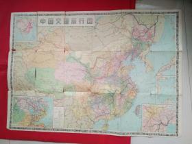 1963年版中国交通旅行图