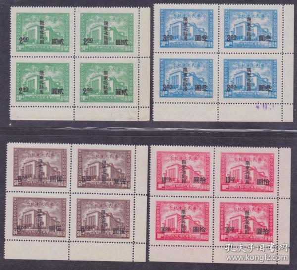 【民國郵票     1949年前民國紀念郵票 民東北紀2國民大會東貼全套新四方連】