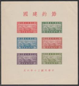 【民國郵票     1949年前民國特種郵票 民特1M 節約建國小全張套票新票】
