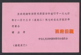 1974年为欢迎缅甸体育代表图访华中华人民共和国体育委员会在北京饭店举行宴会请柬