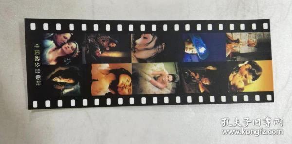 书签——电影胶片(中国致公出版社13.2)