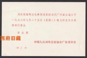 中国人民对外友好协会广东分会1978年为欢迎缅甸文化舞蹈音乐团广州东方宾馆宴会请柬