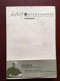 南怀瑾谈领导的艺术与说话的艺术