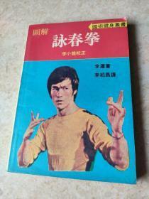 图解咏春拳(李小龙校正)(书边骨脊有一点小损,其它品好)