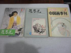 迎春花 中国画刊 1982年第4期、1983年第2期、1985年第1期  共3册【175】