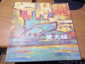 中国油画家:莫大林