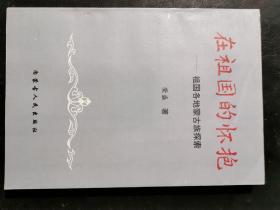 在祖国的怀抱:祖国各地蒙古族探索