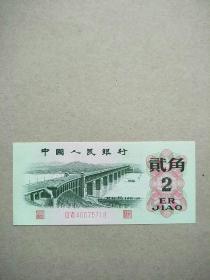 1962年人民币二角