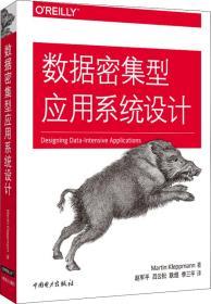 数据密集型应用系统设计