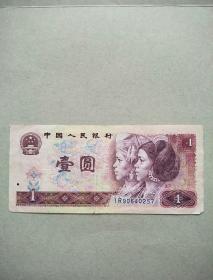 1980年一元人民币。