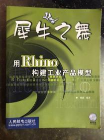 犀牛之舞:用Rhino构建工业产品模型(带盘)
