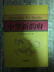 中华新韵府   书架10、 1.5公斤