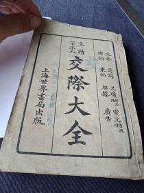 民國二十一年上海世界書局《文牘不求人,交際大全》一厚冊全