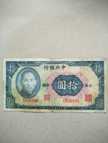 中华民国30年中央银行十元。