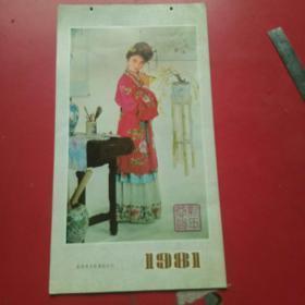 1981年小版型挂历,红楼梦12钗,未使用