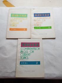 英语时分选读1.2.3(3册合售)