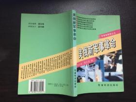 美俄新军事革命(军事新视野丛书)96年1版1印4000册