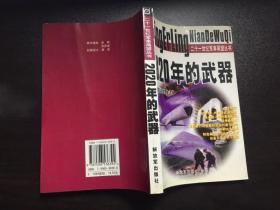 2020年的武器(二十一世纪军事展望丛书)99年1版1印5000册