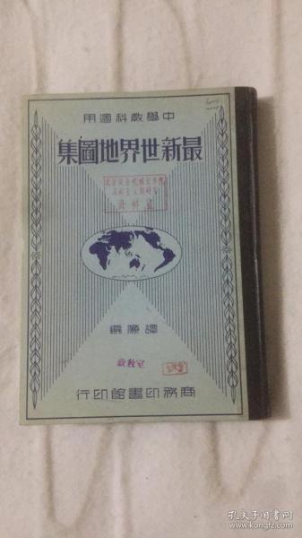 最新世界地圖集【譚廉/編】