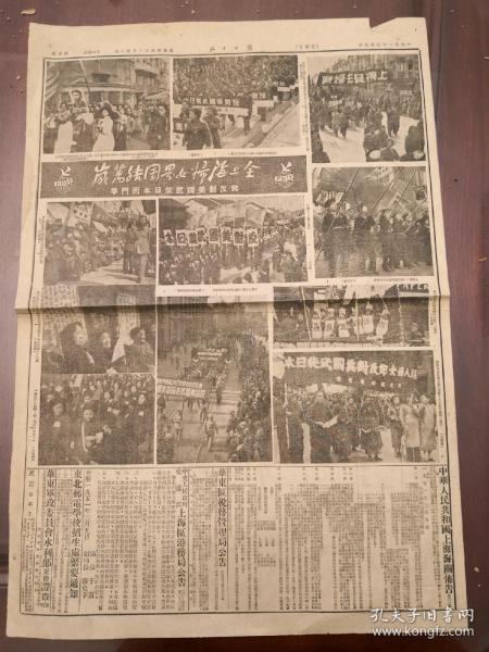 解放日報反對美國武裝日本