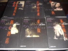 黑蕾丝系列  6本