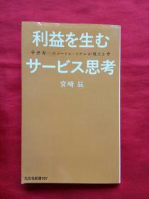 日文原版: 利益を生…… (书名见图片,平装本,198页)