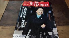 三联生活周刊2013-14