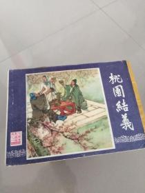 三国演义48册全
