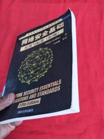 网络安全基础 (第5版):应用与标准