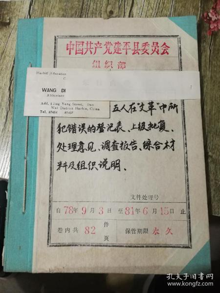 建平县关于在文革中所犯错误人员的登记表、处分、调查报告等材料的档案
