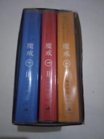 魔戒三部曲 插图本 《魔戒同盟》《双塔殊途》《王者归来》全三册    带壳每册用塑料书皮封装基本全新