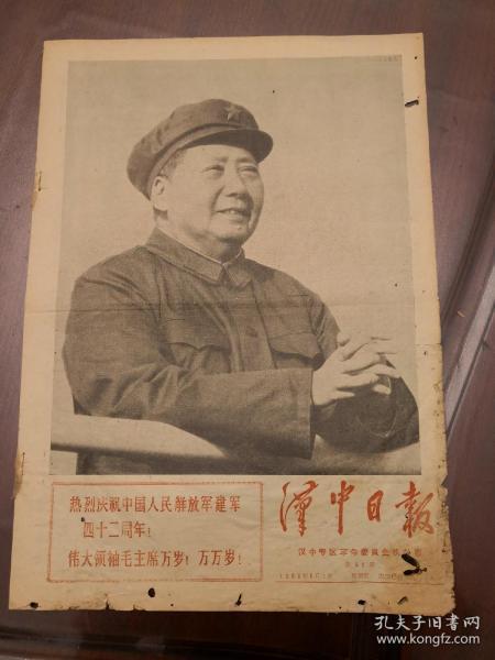 漢中日報熱烈慶祝中國人民解放軍建軍四十二周年