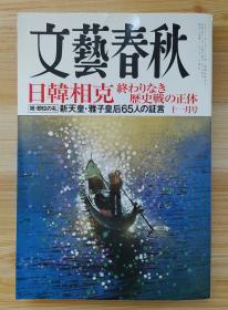 日文原版杂志 文艺春秋 2019年11月号