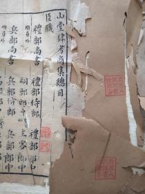 明万历残页,钤印:广东省图书馆,