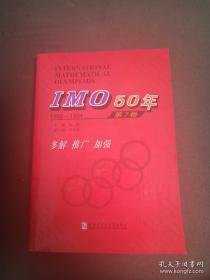 imo50年   第7卷